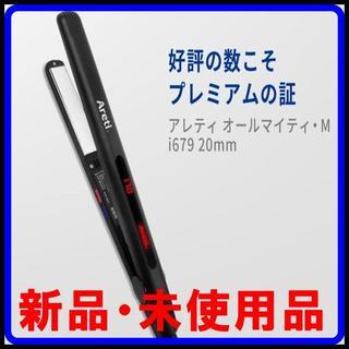 Areti 20mm ストレート カール ヘアアイロン (ブラック)(ヘアアイロン)