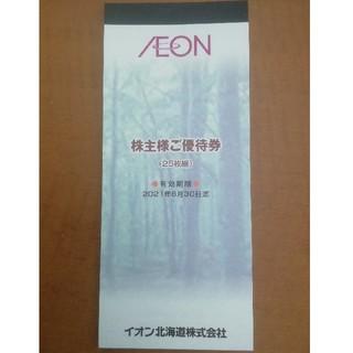 AEON - イオン北海道の株主優待券2500円分