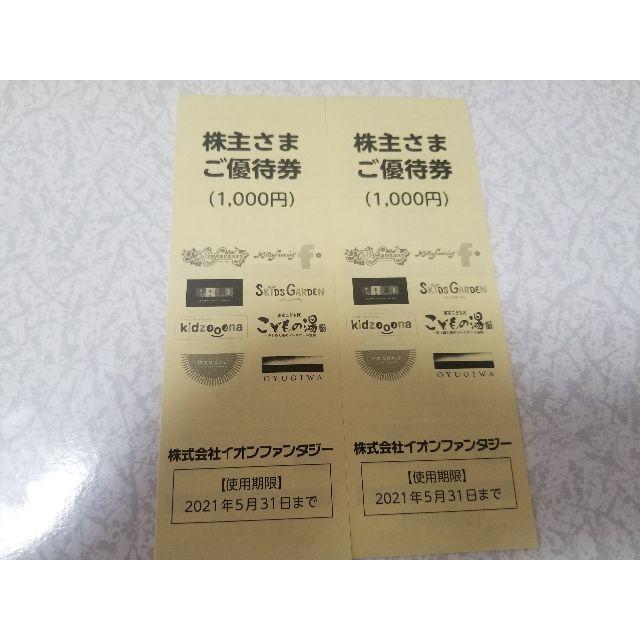 イオンファンタジー 株主優待 2000円分 チケットの優待券/割引券(ショッピング)の商品写真