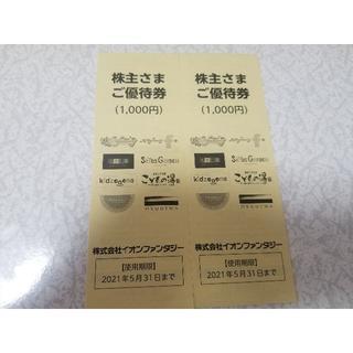 イオンファンタジー 株主優待 2000円分