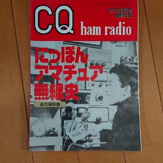 にっぽんアマチュア無線史(アマチュア無線)