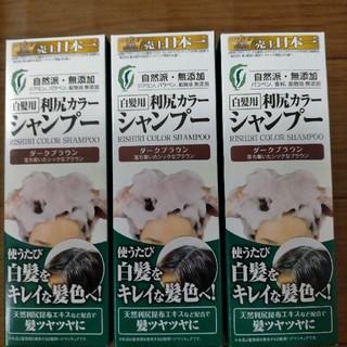 利尻カラーシャンプー  ダークブラウン 3本セット(白髪染め)