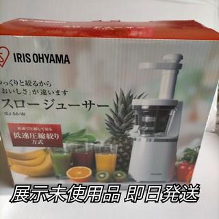 アイリスオーヤマ - アイリスオーヤマ スロージューサー ホワイト ISJ-56-W