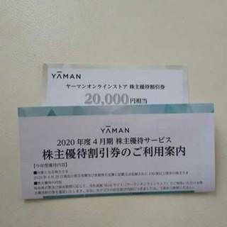 YA-MAN - ヤーマン株主優待割引券 2万円相当