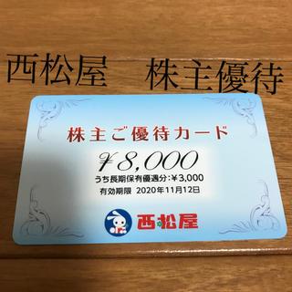 ニシマツヤ(西松屋)の西松屋 株主優待カード 8000円分(ショッピング)