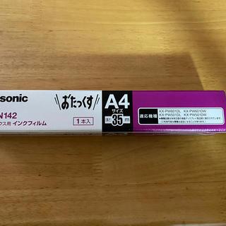 パナソニック(Panasonic)の普通紙ファクス用インクフィルム KX-FAN142(オフィス用品一般)