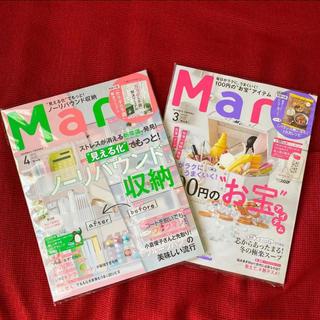 Mart マート 2020.4 & 2020.3 2冊セット(ファッション)