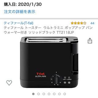ティファール(T-fal)のティファール コンパクト ポップアップ トースター ウルトラミニ ブラック(調理機器)