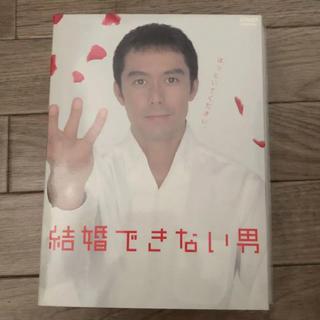 結婚できない男 DVD-BOX DVD(TVドラマ)