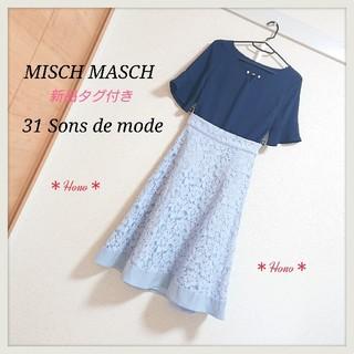 31 Sons de mode - 【コーデ販売】MISCH MASCH*31 Sons de mode