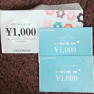 ベルメゾン - ベルメゾン お買い物クーポン券 1000円×2枚