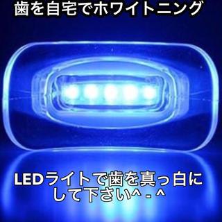 ホワイトニング 用 LED ホワイトライト (その他)