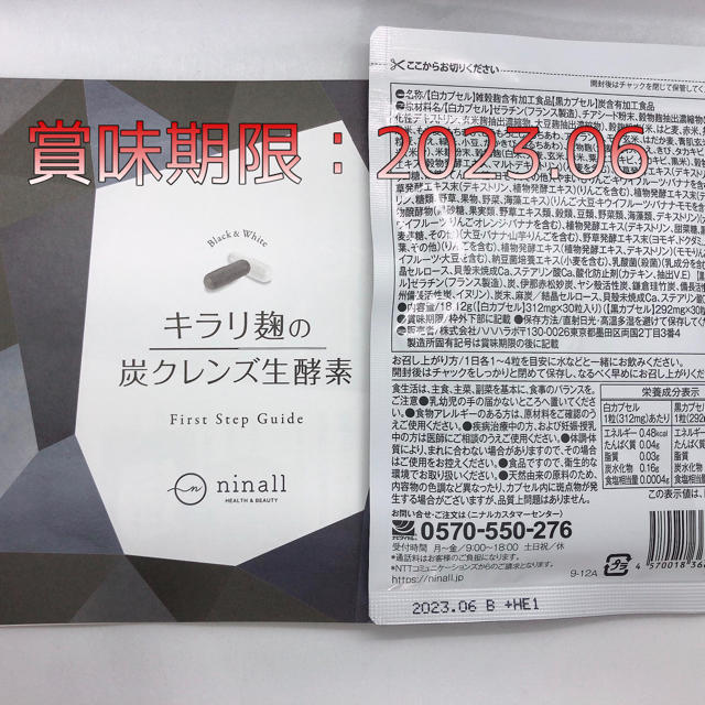 『新品未開封』キラリ麹の炭クレンズ生酵素 コスメ/美容のダイエット(ダイエット食品)の商品写真