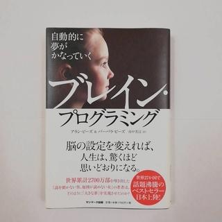 サンマーク出版 - 自動的に夢がかなっていく ブレイン・プログラミング