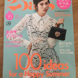 コウダンシャ(講談社)のヴァンサンカン 25ans 8月号(ファッション)
