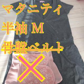 ニシマツヤ(西松屋)のM マタニティ 中古 半袖 灰色 グレー トップス(マタニティトップス)