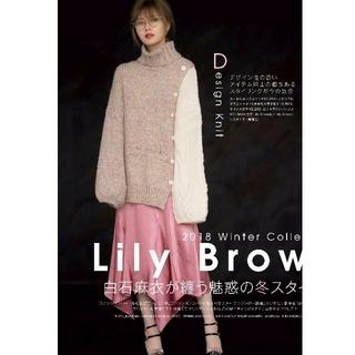 リリーブラウン(Lily Brown)の[Lily Brown同型]ハーフニットプルオーバー(ニット/セーター)