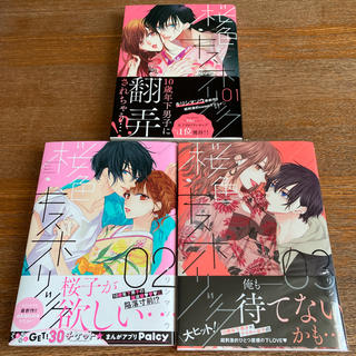 講談社 - 桜色キスホリック 1〜3