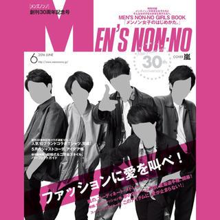 アラシ(嵐)の【美品】MEN'S NON-NO✧2016年6月号(ファッション)