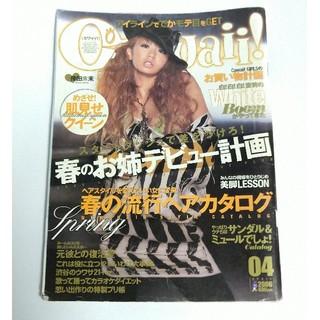 cawaii 2006年 4月号 倖田來未(ファッション)