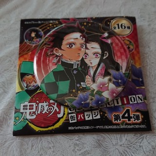鬼滅の刃 竈門炭治郎 禰豆子 原作缶バッジ第4弾(キャラクターグッズ)