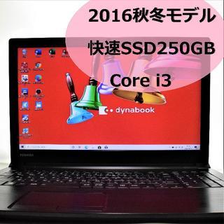 東芝 - TOSHIBA dynabook AZ35/BB ノートパソコン SSD 綺麗