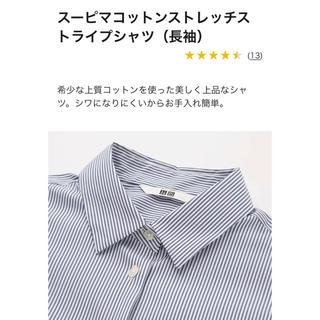 ユニクロ(UNIQLO)のUNIQLO スーピマコットンストレッチストライプシャツ L  洗浄のみ(シャツ/ブラウス(長袖/七分))