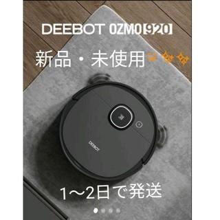 DEEBOT OZMO 920【新品・未使用】(掃除機)