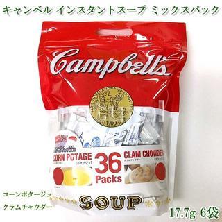 コストコ(コストコ)のキャンベル インスタントスープ ミックスパック 2種各3P 6袋(その他)