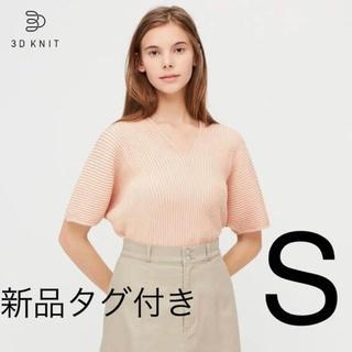 ユニクロ(UNIQLO)の新品 ユニクロ 3DコットンプリーツVネックセーター(ニット/セーター)