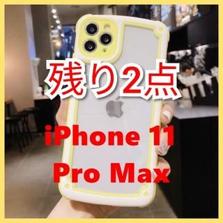 【iPhone11promax】イエロー ケース 大人気 シンプル フレーム