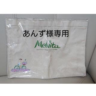 メルヴィータ(Melvita)のあんず様専用【新品・未開封】Melvita メルヴィータ トートバッグ(トートバッグ)