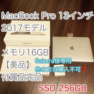 Apple - MacBook Pro (13-inch, 2017) ※美品