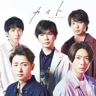 アラシ(嵐)のカイト (初回限定盤 CD+DVD) [ 嵐 ]  (ミュージック)