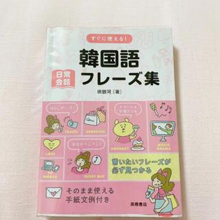 「すぐに使える!韓国語日常会話フレーズ集」