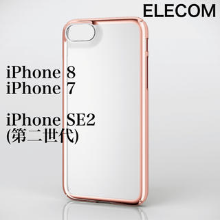 ELECOM - エレコム iPhone8/7/SE2 ケース カバー サイドメッキローズゴールド
