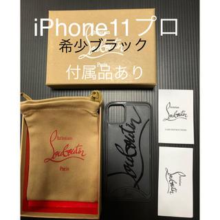 Christian Louboutin - クリスチャンルブタンiPhone11Proケース!希少ブラック!付属品あり!