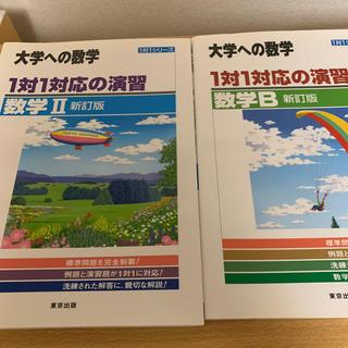 トウキョウショセキ(東京書籍)の1対1対応の演習/数学II、B新訂版 参考書 一対一対応 1ヶ所書き込みあり(語学/参考書)