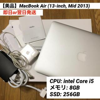 マック(Mac (Apple))の【美品】MacBook Air (13-inch, Mid 2013)(ノートPC)