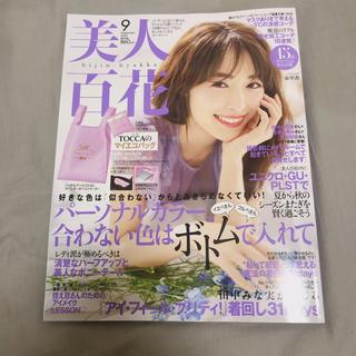 カドカワショテン(角川書店)の美人百花 2020年9月号 本誌のみ(ファッション)