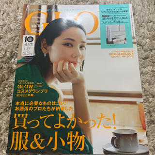 GLOW 8月号 雑誌のみ(ファッション)