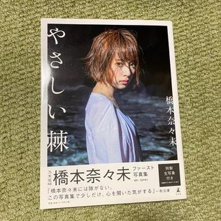 乃木坂46 - 橋本奈々未 写真集 やさしい棘 乃木坂46