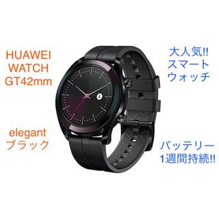 ★値引交渉可★ HUAWEI WATCH GT 42mm elegantブラック(腕時計(デジタル))
