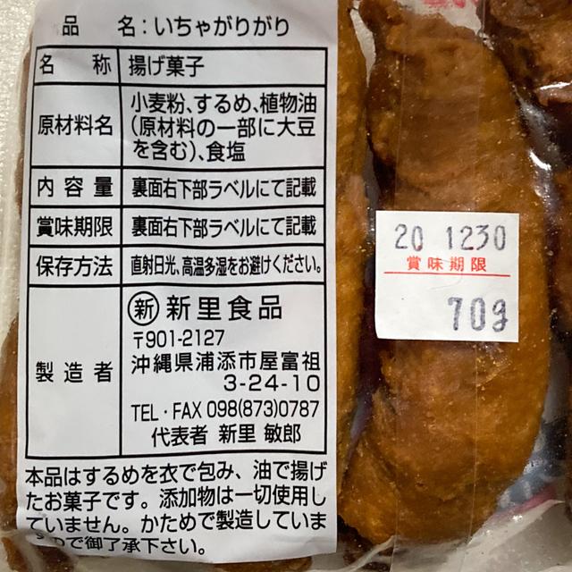 ‼️人気商品セット‼️沖縄・とり皮&いちゃがりがり&豚皮 食品/飲料/酒の食品(菓子/デザート)の商品写真