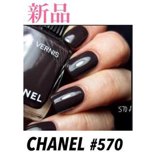 CHANEL - トレンドカラー♡ 【新品】 シャネル ネイル 限定 CHANEL