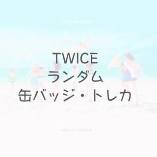 Waste(twice) -  TWICEランダム