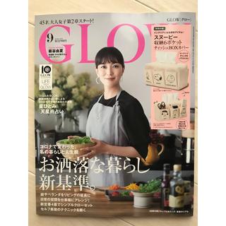 タカラジマシャ(宝島社)のGLOW 9月号 雑誌、別冊付録のみ(ファッション)