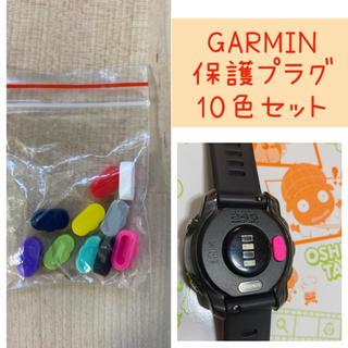 GARMIN 防塵プラグ 保護プラグ 10色セット(ランニング/ジョギング)