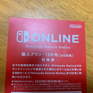 Nintendo Switch - 任天堂スイッチ オンライン利用券 個人プラン12ヶ月