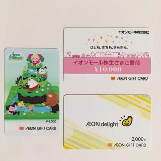 AEON - 匿名配送無料☆イオンモール・ファンタジー・ディライト◎株主優待 16000円分